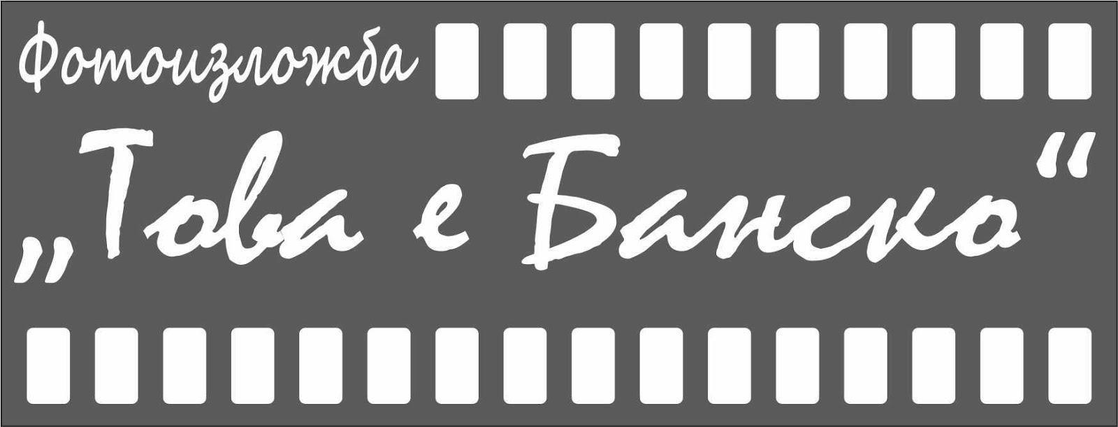Photo Exhibition - This is Bansko | Lucky Bansko SPA & Relax